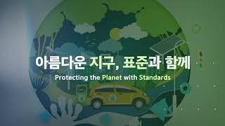 [산업통상자원부] 세계 표준의 날 기념식 티져 영상