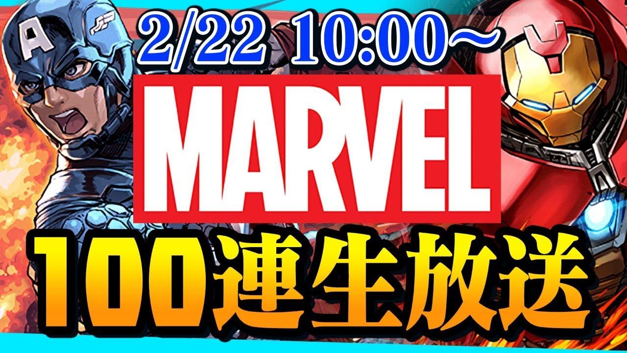 Marvel パズドラ