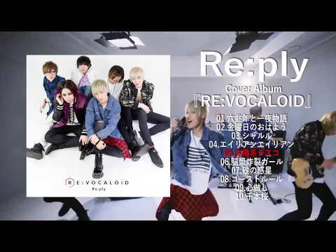 Re:ply Cover Album『RE:VOCALOID』Release決定!!!