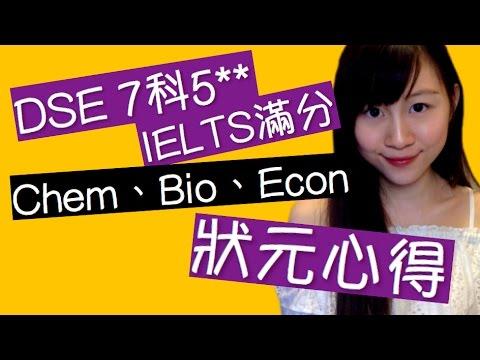 HKDSE 7科5**狀元+IELTS 9分|Chem, Bio, Econ讀書心得分享| 免費自製筆記sample
