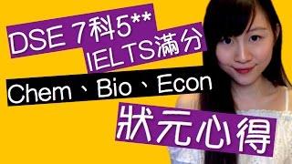 HKDSE 7科5**狀元+IELTS 9分 Chem, Bio, Econ讀書心得分享  免費自製筆記sample