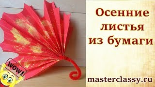 3D paper craft tutorial. Leaves. Осенние листья из бумаги гармошкой. Кленовый лист 3D. Видео урок