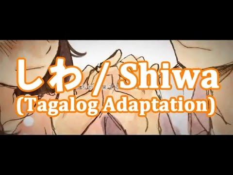 【ehmz】しわ / Shiwa (Tagalog Adaptation)【歌ってみた】