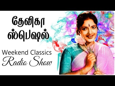 "DEVIKA - Weekend Classic Radio Show | RJ Mana | கருப்பு-வெள்ளை நாயகி ""தேவிகா"" ஸ்பெஷல் | HD Tamil"