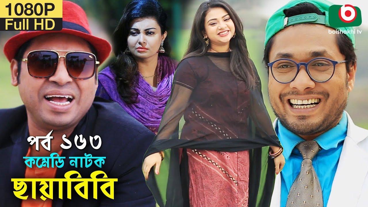 কমেডি নাটক - ছায়াবিবি | Bangla New Funny Natok Chayabibi EP 163 | AKM Hasan, Nazira | Serial Drama