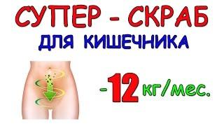Как похудеть. Как быстро похудеть 12 кг/мес. Супер - скраб для кишечника.