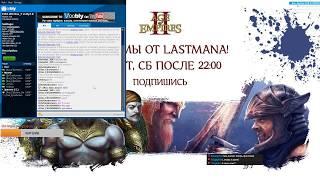 Ліга Європи AoE 2 - Rus F vs ByT Z!
