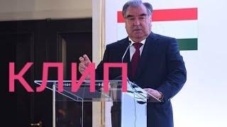 Клип президент Таджикистан Эмомали Рахмон