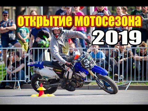 открытие мотосезона 27.04.2019, Wheelie And Moto Gymkhana