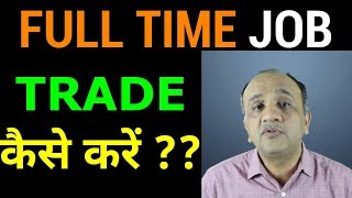 How to Swing Trade with a Full Time Job ? (Hindi)