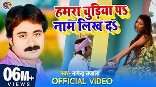 हमरा चुड़िया पर नाम लिख दS Chudiya Par Nam Likh Da   Latest Lokgeet 2015    Nagendra Ujala