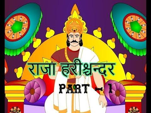 Raja Harishchandra Katha - Full Animated Movie ( Hindi )  -Part 1 / 10