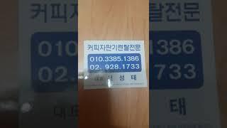 경기도 서울시 미니원두믹스커피 자판기렌탈 판매합니다