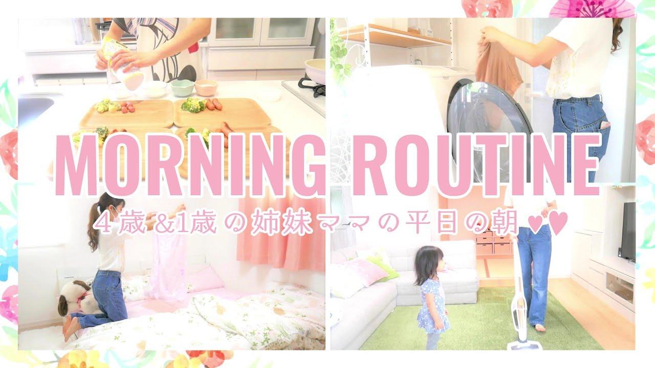 Morning Routine♡4歳と1歳の2児ママ主婦の朝 || 平日のモーニングルーティン