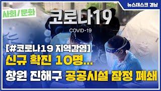 신규 확진 10명… 창원 진해구 공공시설 잠정 폐쇄 […