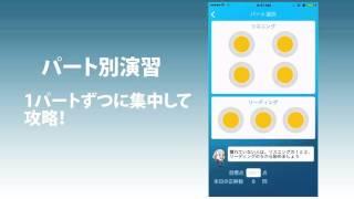 TOEIC®TEST実力判定『アプトレ』今だけ120円!