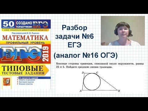 Профильный ЕГЭ по математике.  Задача 6. Боковые стороны трапеции, описанной около окружности...