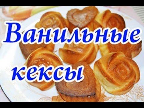 Простые ванильные кексы на кефире