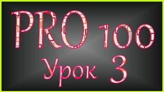 PRO 100 Урок 3 (videoHD)