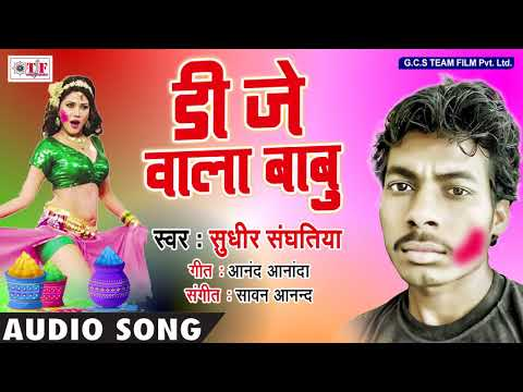 Sudhir Sanghatiya Holi Song - DJ Wala Babu - Bhojpuri Hit Holi Song 2018 - Team FIlm