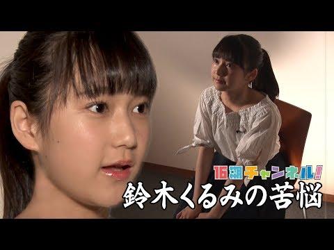 鈴木くるみ「知られざる苦悩とせんとくんへの道」 / AKB48[公式]