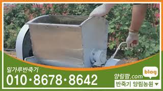 [양림식품기계] 밀가루반죽기 밀가루반죽기계 Lim-MI…