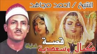الشيخ أحمد مجاهد قصة  (كمال وسعديه)كاملة