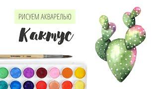 Как нарисовать кактус акварелью \\ Видео урок рисования акварелью
