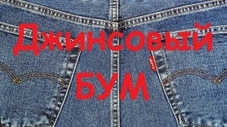 Джинсовая мода 2017(, 2017-03-11T08:48:17.000Z)