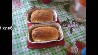Домашний хлеб , самый простой рецепт.