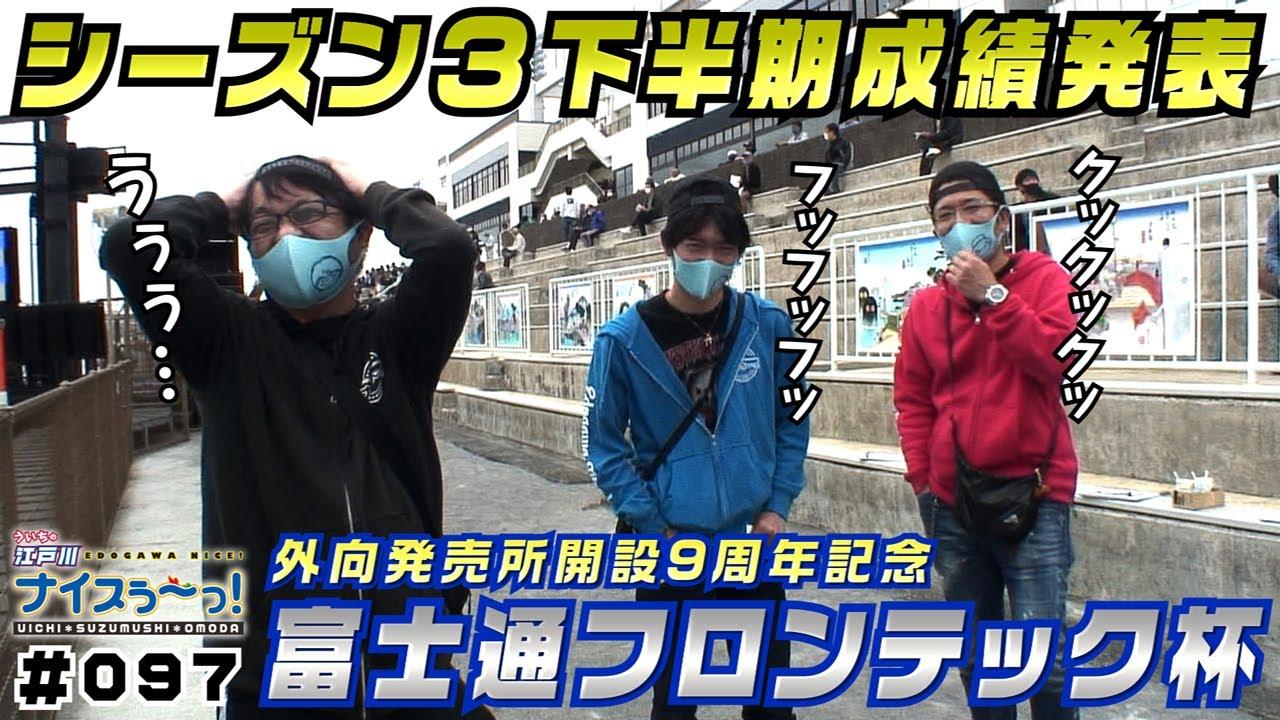 ボートレース【ういちの江戸川ナイスぅ〜っ!】#097 シーズン3下半期成績発表