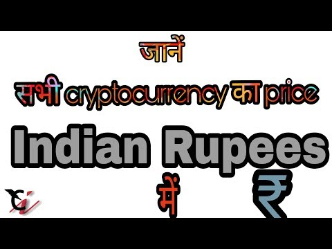 How To Know All Cryptocurrency Prices In Indian Rupees