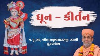 Lal Rupada Hoth Rasala Jivan Mara | Kirtan | 10 May 2014 - by Pu. Gyanjivandasji Swami (Kundaldham)