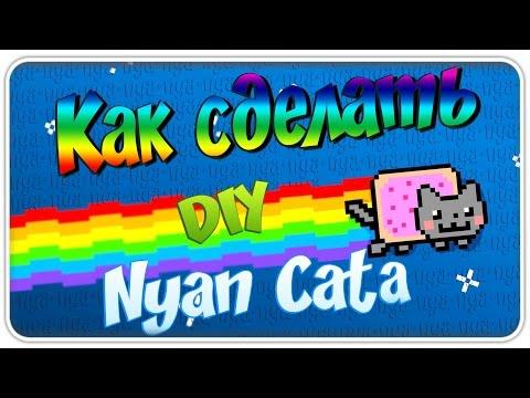 DIY  Как сделать Нян Кэта/ How Make Nyan Cat