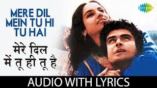 Mere Dil Mein Tu Hi Tu Hai with lyrics |  मेरे दिल में तू ही तू है | Jagjit & Chitra |