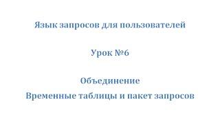 Язык запросов 1С. Урок 6. Объединения, временные таблицы и пакет запросов