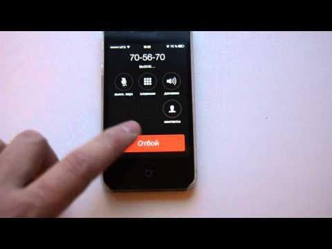 Лаг при вызове абонента iOS 7 / iOS7 phone call lag