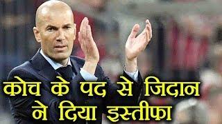 Zinedine Zidane Resigns as from Real Madrid head Coach | वनइंडिया हिंदी