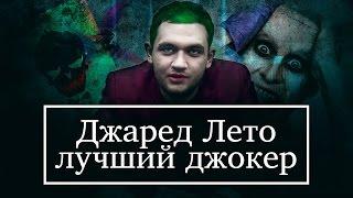 ДЖАРЕД ЛЕТО - ЛУЧШИЙ ДЖОКЕР