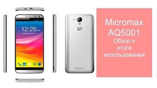 Micromax Canvas AQ5001 - обзор и окончательное мнение