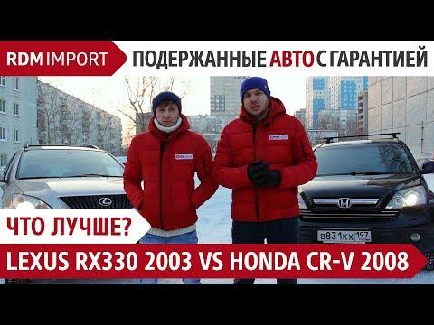 видео: Обзор (сравнение) lexus rx330 2003 г. и honda cr-v 2008 г.