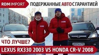 Обзор (сравнение) Lexus RX330 2003 г. и Honda CR-V 2008 г.
