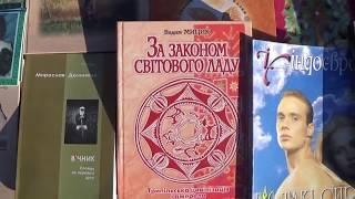 Unique Ukrainian Books at Taras Shevchenko Park, Kiev, Ukraine