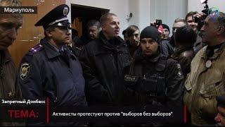Запретный Донбасс. Активисты заблокировали типографию в Мариуполе(, 2015-10-19T13:11:02.000Z)