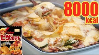 【MUKBANG】 Pizza Potato With Plenty Of Cheese Using Hot Plate!! [8000kcal] [CC Available]