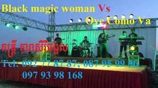 Black magic woman / Oye Como Va / Santana - អ័កកេះ / តន្ត្រី តារាសិរីមង្គល