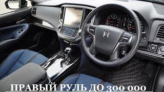 Что можно купить за 300 т.р. с правым рулем в Новосибирске? Часть 1