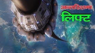 अब पृथ्वीबाट लिफ्ट चढेर अन्तरिक्ष जान सकिने  || Space Elevator || Bishwo Ghatana