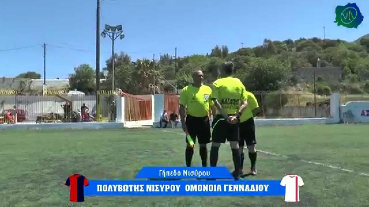 [30.04.2015] ΑΣ Πολυβώτης Νισύρου vs ΑΑΦΣ Ομόνοια Γενναδίου 1-1 (χαίλαϊτ)