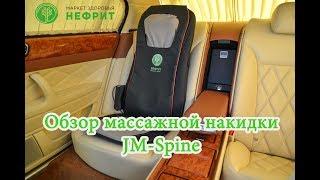 Обзор массажной накидки JM Spine